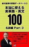 岩村圭南の英語データベース⑤ 本当に使える英単語英文100