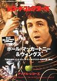 レコード・コレクターズ 2010年 12月号