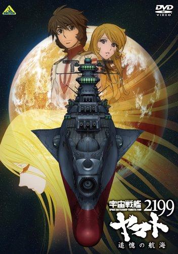 宇宙戦艦ヤマト2199の画像 p1_21