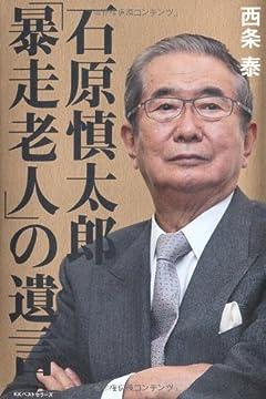石原慎太郎82歳「老兵の再出馬」お達者舞台裏