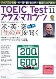 TOEIC Test (テスト) プラス・マガジン 2011年 11月号 [雑誌]