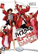 ハイスクール・ミュージカル DANCE!