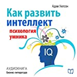Kak razvit' intellekt. Psihologija umnika [How to Develop Intelligence. Psychology Wiseacre]   Adam Uilson