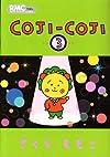 COJI-COJI 3 (りぼんマスコットコミックス)