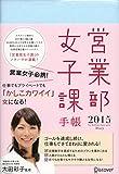 営業部女子課手帳 2015