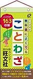 2014年版 ことわざカレンダー ([カレンダー])