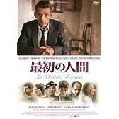 最初の人間 [DVD]