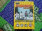 ★予約限定販売★月刊ゴールデンボンバー DVD-BOX Vol.1 (6巻セット)