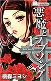 悪魔とラブソング 1 (マーガレットコミックス)