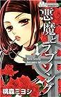 悪魔とラブソング 全13巻 (桃森ミヨシ)
