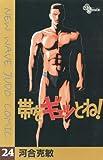 帯をギュッとね!(24) (少年サンデーコミックス)