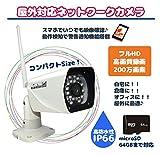 「Origin」 200万画素 フルハイビジョンネットワークカメラ 屋外 防水 IPカメラ 64GBメモリカード対応 P2P技術 簡単設置 QRコード対応ネットワークカメラ H.264 IP67防水 赤外線搭載 暗視防犯  簡易遠隔設定 スマホアラーム通知搭載  GA750ORG