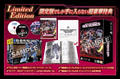 機動戦士ガンダム サイドストーリーズ<br />Limited Edition (初回封入特典 豪華4大特典コード同梱)