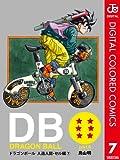DRAGON BALL カラー版 人造人間・セル編 7 (ジャンプコミックスDIGITAL)