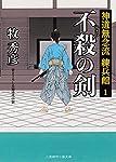 不殺の剣 神道無念流 練兵館1 (二見時代小説文庫)