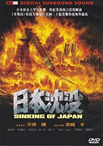 Sinking of Japan (Standard Edition) DVD