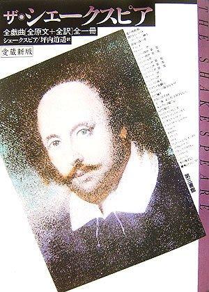 ザ・シェークスピア―全戯曲(全原文+全訳)全一冊
