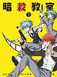 暗殺教室1 (初回生産限定版) [Blu-ray]