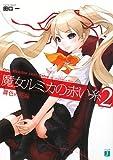 魔女ルミカの赤い糸〈2〉緋色の花嫁 (MF文庫J)