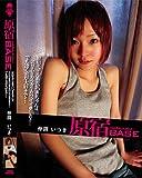 原宿 BASE [DVD]