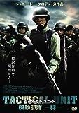 タクティカル・ユニット (機 動 部 隊 - 絆 -  ) [DVD]