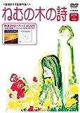 ねむの木の詩[DVD]