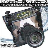 大作商事 デジタル一眼レフカメラ専用防水・防塵ケース DiCAPacα WP-S10 WP-S10