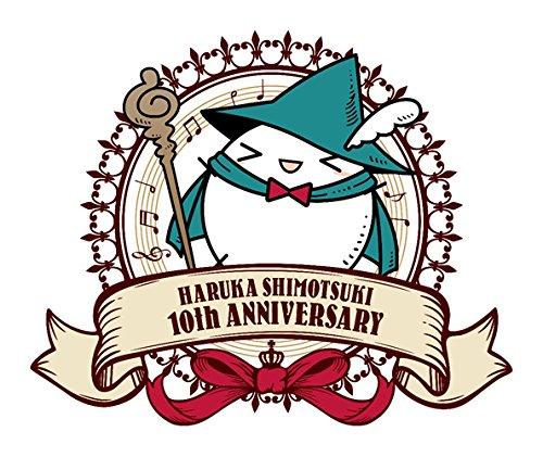【Amazon.co.jp限定】SHIMOTSUKIN 10th Anniversary BEST PREMIUM COMPLETE BOX (DVD付き)(霜月はるか音楽活動振り返りトークCD〜ORIGINAL FANTASY SONGS編〜付き)