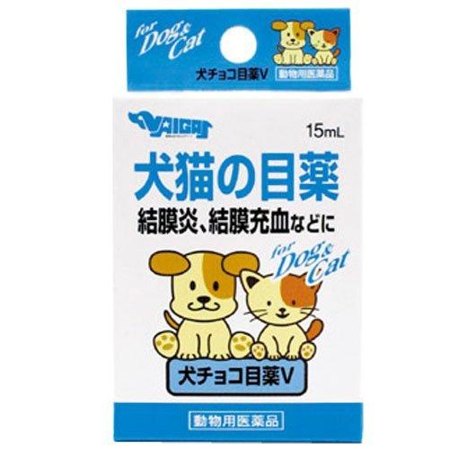 犬チョコ目薬V(犬猫の目薬 15mL)(動物用医薬品)