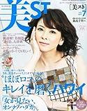 美ST (ビスト) 2012年 07月号 [雑誌]