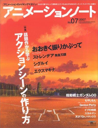 アニメーションノート―アニメーションのメイキングマガジン (no.07(2007)) (SEIBUNDO mook)