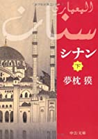 シナン 下 (2) (中公文庫 ゆ 4-6)