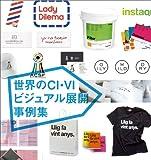 世界のCI・VI ビジュアル展開事例集