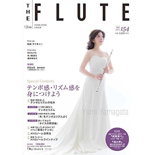 THE FLUTE (ザ・フルート) vol.154 2016年10月