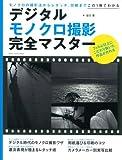 デジタルモノクロ撮影完全マスター (Gakken Camera Mook)