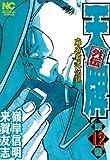 天牌外伝 12 (ニチブンコミックス)