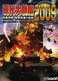 現代大戦略2009 世界恐慌・体制崩壊の序曲
