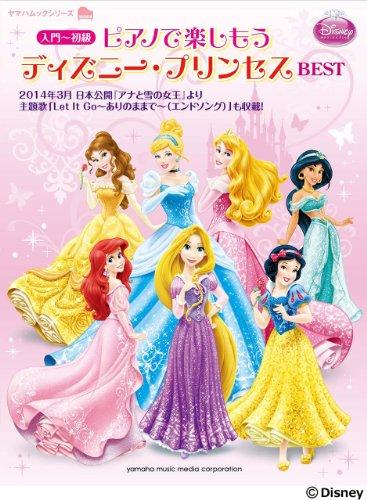 ピアノで楽しもう ディズニー・プリンセス BEST 入門~初級 (ヤマハムックシリーズ)
