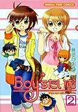 Boy'sたいむ 2 (2) (まんがタイムコミックス)