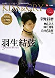 KISS & CRY~氷上の美しき勇者たち~2016キラキラWinter~to the World!!~ 日本男子フィギュアスケート TVで応援! BOOK (TOKYO NEWS MOOK 587号)