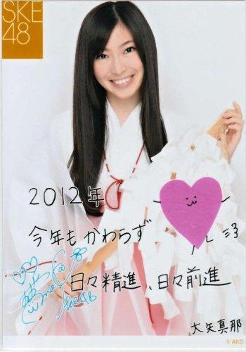 SKE48公式生写真 コメント入り 巫女衣装2012 ver【大矢真那】