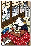 猫の歳時記ポストカード 12月 師走