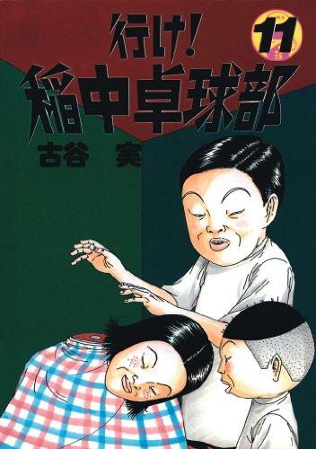 行け!稲中卓球部(11) (ヤンマガKCスペシャル (627))