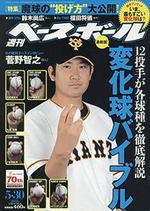 週刊ベースボール 2016年 5/30 号 [雑誌]
