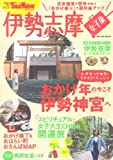 ウォーカームック 伊勢志摩 女子旅 61805‐50