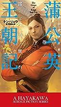 蒲公英(ダンデライオン)王朝記 巻ノ一: 諸王の誉れ (新☆ハヤカワ・SF・シリーズ 5026)