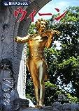 旅名人フ゛ックス67 ウィーン 第3版 (旅名人ブックス)