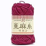 【ハマナカ 編み物用手芸糸】 亜麻糸≪リネン≫  14番色