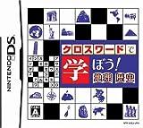「クロスワードで学ぼう! 地理・歴史」の画像