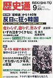 歴史通 2013年 09月号 [雑誌]